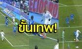 คลิป คาริม เบนเซม่า โชว์สกิลคลึงบอลแบบสุดยอด ก่อนจ่ายให้ โรนัลโด้ยิงแบบง่ายๆ