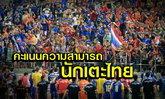 มาแล้ว! คะแนนนักเตะไทยใครแซ่บสุด นัดอัด ฮอนดูรัส 3-1