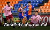 เฮนัดแรกของซีซั่น! การท่าเรือ เปิดบ้านยิงดับ ขอนแก่น 2-0 ศึกไทยลีก