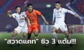 ปลดล็อกคว้าชัยแรก! นครราชสีมา เปิดบ้านเฉือน โปลิศ เทโร 1-0 ศึกไทยลีก
