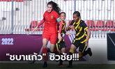 เปิดหัวสวย! สาวไทย ฟอร์มดุไล่ถล่ม มาเลเซีย 4-0 คัดชิงแชมป์เอเชีย