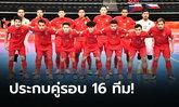 ได้แล้ว 16 ทีมสุดท้ายศึกฟุตซอลโลก คอนคาเคฟร่วงหมด , เอเชีย - อเมริกาใต้ พาเหรดฉลุย