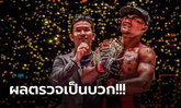 """สุดช็อก! """"รถถัง"""" แชมป์โลก ONE มวยไทย ติดโควิด-19 ถอนตัวศึกใหญ่ 15 ต.ค.นี้"""