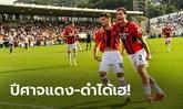 """""""ดิอาซ"""" ซูเปอร์ซับ! เอซี มิลาน บุกเชือด สเปเซีย 2-1 ทะยานจ่าฝูง"""