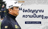 """""""ศิริศักดิ์ ยอดญาติไทย"""" โค้ชและครูของนักฟุตบอล"""