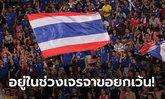 """ต้องรอลุ้น! """"ผู้ว่ากกท."""" เผยไทยอาจถูกแบนเพลงชาติ, ธงชาติ ในซูซูกิ คัพ กับ ยู-23 เอเชีย"""