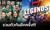 """แฟนคลับเตรียมตัว! ส.วอลเลย์บอล จัดแมตช์อำลาสนามให้ """"7 เซียนลูกยางสาวไทย"""""""