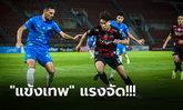 คว้าชัย 4 เกมติด! แบงค็อก เปิดรังเฉือน ชลบุรี 1-0 ขยับรั้งรองฝูงไทยลีก