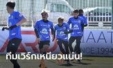 """เริ่มชินลมหนาว! ช้างศึก U23 ซ้อมเข้มต่อเนื่อง, """"กรวิชญ์"""" ลั่นพร้อมยิง มองโกเลีย (คลิป)"""