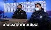 """เพื่อแฟนชาวไทย! """"โค้ชโย่ง"""" มุ่งมั่นพา """"ช้างศึก U23"""" คว้าชัยเหนือ มองโกเลีย"""