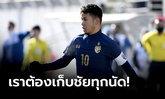 """""""ธนวัฒน์"""" ตั้งเป้าเก็บ 6 แต้มเต็ม เพื่อช้างศึก U23 เข้ารอบสุดท้าย ชิงแชมป์เอเชีย"""