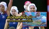 ช็อกเจ้าภาพ สาวไทยสุดยอด เชือดสิงคโปร์ สิ้นสุดการรอคอย คว้าทองโปโลน้ำ! (คลิป)