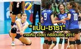 """ส่องสถิติสาวไทยใน WGP 2015 """"ปิยะนุช"""" ขุดเก่งสุด, """"นุศรา"""" รั้งเบอร์ 2 จอมเซต"""