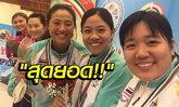 สร้างประวัติศาสตร์! ยิงเป้าบินสาวไทยคว้า 2 ทองศึกชิงแชมป์เอเชียที่คูเวต