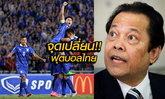 """สกู๊ป : จุดเปลี่ยนแวดวงฟุตบอลเมืองไทย (โดย """"หมอเมา"""")"""