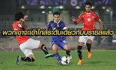 Comment!!! แฟนบอลเวียดนามหลัง ไทย อุ่นเครื่องชนะ เยเมน 1-0