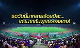 จัดหนัก!! Comment แฟนบอลกัมพูชาหลังกัมพูชาออลสตาร์ชนะจุดโทษบุรีรัมย์ 6-5 (ในเวลา 2-2)