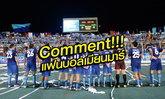 Comment!!! แฟนบอลเมียนมาร์ หลัง ย่างกุ้ง ยูไนเต็ด แพ้ ชลบุรี 2-3 (ในเวลา 2-2)