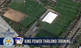 ได้ใจแฟนบอลไทย!!! คิงเพาเวอร์ จ่อสนับสนุนสร้างสนามซ้อมใหม่ให้กับทีมชาติไทย