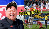 """จริงหรือไม่? ทีมฟุตบอล """"เกาหลีเหนือ"""" หากแพ้จะถูกผู้นำลงโทษ?! (โดย น้องเพชร)"""