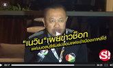 ช็อก! เนวิน เผย ขบวนการ แฟนบอลบุรีรัมย์ปลอม แฝงตัวบินเชียร์ ก่อนหนีเข้าเมืองผิดกฎหมาย +คลิป