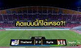 """คอมเม้นท์แฟนบอล """"เวียดนาม"""" หลัง """"ไทย"""" เสมอ """"ซีเรีย"""" 2-2 (7-6)"""