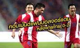 จัดไป! คอมเม้นต์แฟนบอลจอร์แดน หลังแพ้ทีมชาติไทย  0-2