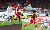 คอมเม้นต์! แฟนบอลเวียดนาม หลังไทยคว้าแชมป์คิงส์คัพ ครั้งที่ 44