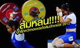 เฮลั่นส้มหล่นใส่ปุ๊กลุ๊ก! คว้าเหรียญทองแดง โอลิมปิก 2012