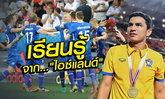 """""""ทีมชาติไทย"""" กับสิ่งที่ได้ จากปรากฎการณ์ไอซ์แลนด์"""
