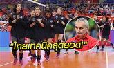 """เล่นเอาเหนื่อย! โค้ช+กัปตันรัสเซียซูฮก """"ทีมไทยเทคนิคเป็นเลิศ"""""""