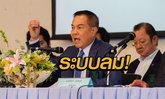 นายกสมาคมกีฬาฟุตบอลแห่งประเทศไทยฯ ชี้แจงเรื่องปัญหาจำหน่ายบัตรเข้าชมฟุตบอลโลก รอบคัดเลือก