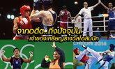 จัดไป! อัปเดตผลงานนักกีฬาไทย ที่คว้าเหรียญรางวัลได้ในโอลิมปิกเกมส์