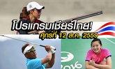 โปรแกรมโอลิมปิก ของทัพนักกีฬาไทย ประจำวันศุกร์ที่ 12 ส.ค. 2559