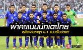 """จัดเต็ม! ผ่าคะแนนนักเตะไทย หลังเกมบุกพ่ายซาอุฯ แบบเจ็บปวด 0-1 โดย """"บ.ส้มซิ่ง"""""""