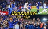 ประมวลภาพ : ทีมชาติไทย 0-2 ทีมชาติญี่ปุ่น ฟุตบอลโลก 2018 รอบคัดเลือก