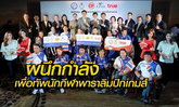 """""""ซีพี-ทรู-กทท."""" รวมพลังสานฝันทัพนักกีฬาไทยสู้ศึกพาราลิมปิก 2016"""