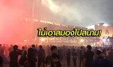 สปิริตกองเชียร์ไทย