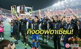 คอมเม้นท์! แฟนบอลอาเซียนหลังไทยได้แชมป์ซูซูกิคัพ 2016