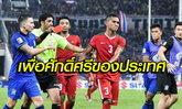 """คอมเม้นท์! แฟนบอลอินโดนีเซียกรณีใบแดง """"เลสตาลูฮู"""""""