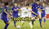 """คอมเม้นท์แฟนบอล """"เวียดนาม"""" หลัง """"ฮองอันห์ยาลาย U23"""" แพ้ """"ไทย U23"""" 0-1 ศึกทันห์ เนียน คัพ 2016"""