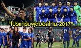 เชียร์กันทั้งปี! จัดเต็มโปรแกรมฟุตบอลไทยปี 2017 ทั้งระดับทีมชาติและสโมสร