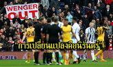 """หรือ """"อาร์เซน่อล"""" ต้องดู """"สมาคมฟุตบอลแห่งประเทศไทย"""" เป็นตัวอย่าง!?"""
