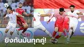 เวียดนาม บุกพ่าย, อิหร่าน แบ่งแต้ม เกาหลีใต้, ซาอุฯ เฮอีก คัดบอลโลก 2022 โซนเอเชีย