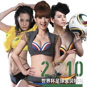 Sexy World Cup_1