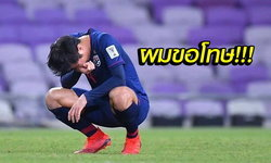 """ผมขอรับผิดเอง! """"เฉลิมพงษ์"""" เสียใจทำแฟนบอลไทยผิดหวังตกรอบเอเชียนคัพ"""
