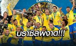 บราซิล 3-1 เปรู : เก็บตกทุกประเด็น หลังเกม แซมบ้าซิวแชมป์ โคปา อเมริกา