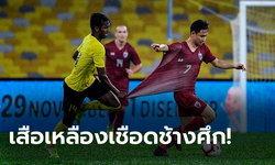 อุตส่าห์นำเร็ว! ทีมชาติไทย บุกพ่าย มาเลเซีย 1-2 ร่วงจ่าฝูงคัดบอลโลก