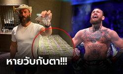 """40 วินาทีเกลี้ยง! """"เศรษฐีมะกัน"""" สูญเงิน 30 ล้านหลังแทงพนันศึก UFC (ภาพ)"""