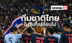 "Scoop : เก็บตกประเด็นร้อน ""ในวันที่ทีมชาติไทยเปลี่ยนไป"""